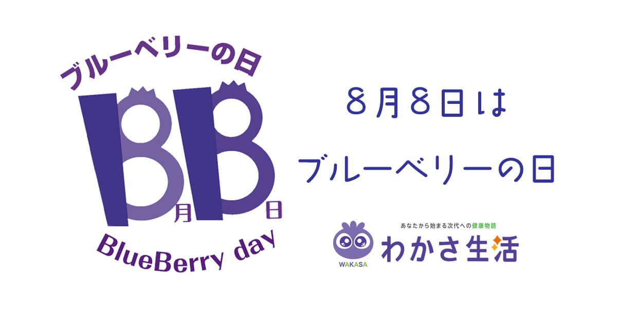 8月8日はブルーベリーの日