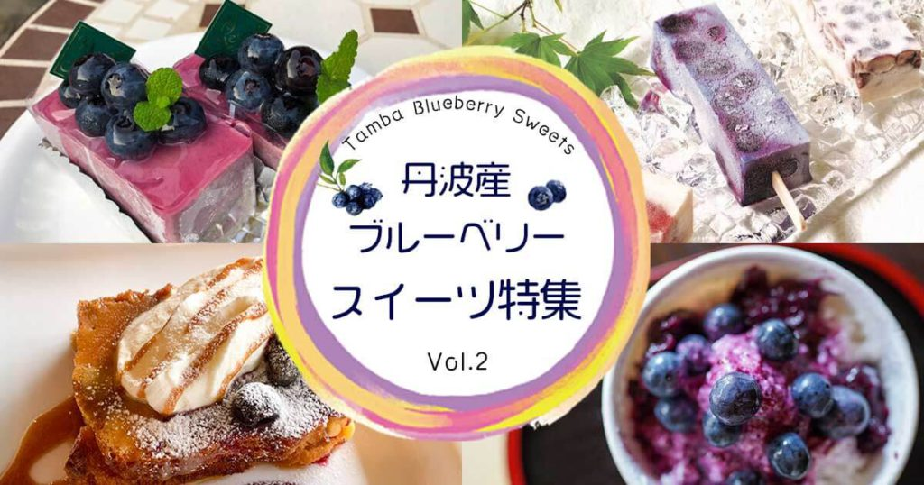 和菓子・洋菓子いろいろ!丹波産ブルーベリースイーツ特集・vol2